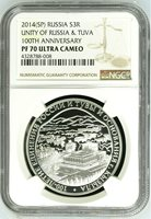 2014 SP Russia Silver 3 Roubles Unity of Russia & Tuva 100 Anniversary NGC PF70
