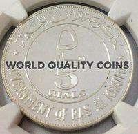 1969 Ras Al-Khaimah UAE Silver Coin 5 Riyals NGC PF66 Ultra Cameo
