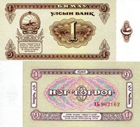 """Mongolia 1 Tugrik Pick #: 42 1983 UNC Green/Pink Denomination; Crest; Colorful spriral designNote 4 3/4"""" x 2 1/4"""" Asia and the Middle East Patten throughout note"""