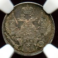 Russia 1833; Silver 5 Kopecks; Great quality and patina color; NGC certified MS64