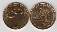 CAMEROON 7500 CFA 2006 brass, rings, unusual coinage