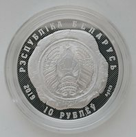 Belarus 2019 Justice Authorities. Belarus 100 years 10 Rubles Silver Coin