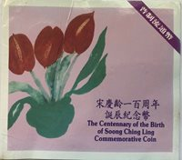 1993 ~ THE CENTENNARY OF THE BIRTH OF SOONG CHING LING ~ COMMEMORATIVE COIN
