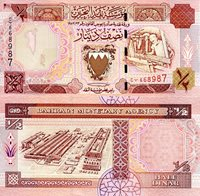 """Bahrain 1/2 Dinar Pick #: 18b 1998 UNCOther Asian Currency Orange Man weaving; Crest; Aluminium FactoryNote 5 1/2"""" x 2 3/4 """" Asia and the Middle East Head of Antelope"""