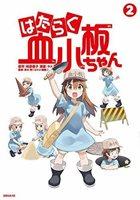 Hataraku Kesshouban-chan 2 Japanese comic manga anime Cells at Work! saibou