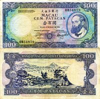 Macao 100 Patacas Pick #: 61a 1984 VF (see scan)Other Asian Currency Multicolored Portrait of C. Pessanha; Crest; 19th Century harbor scene; small depiction of Bank seal with sailing ship; Asia and the Middle East C. Pessanha