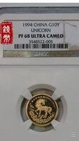 1994 china unicorn 1/10 ngc 68 gold coin,red toning on 12 o'clock