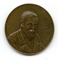 Russia,USSR , International Physilogy Congress, Moscow 1935, RARE Mintage 1500