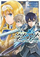 Sword Art Online Project Alicization 4 Japanese comic manga Anime Kirito Asuna