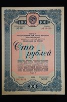 Russia Lot of 6 WWII Revenue and Bond Papers
