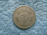 1978 Pakistan 50 Paisa Coin.