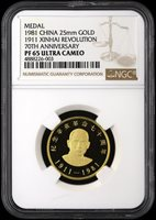 1981 China Gold medal 1911 XINHAI REVOLUTION 70TH ANNI NGC PF65 by Feng Yunming
