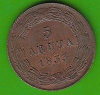 Greek 5 Lepta 1833 in XF Very Nice Nswleipzig