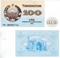 """Uzbekistan 100 Sum Pick #: 67 1992 UNCOther BNB #107 Blue/Peach Crest; MosqueNote 5 3/4"""" x 2 3/4"""" Asia and the Middle East Flower Pattern repeated"""