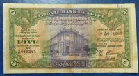 Egyptian Kingdom WW2 RARE 5 Pounds 18 August 1942 Serial number 018265 VF