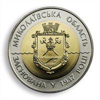 Ukraine 5 hryvnia 75 years of Mykolaiv Oblast region Nikolaev bimetal coin 2012