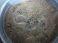 LOVELY PCGS graded 1898 Kiangnan Dollar #A8