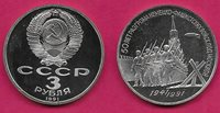 RUSSIAN FEDERATION 3 ROUBLES 1991 UNC 50th ANNIVERSARY-DEFENSE OF MOSCOW,MARCHIN