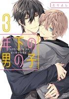 Toshishita no otokonoko 3 Japanese comic Manga exy BL Yaoi Toriyoshi 年下の男の子