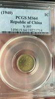 1940 China Republic 1 Cent PCGS MS64