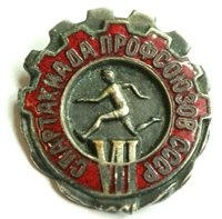 Soviet Pin Badge Spartakiade Games of the Trade unions USSR 1961 #170