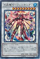 INOV-JP046 Crystron Phoenix Yugioh Japanese Ultra