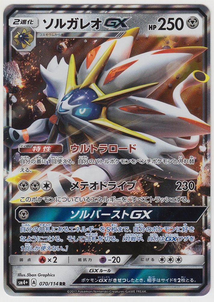 Pokemon Card Japanese Sun /& Moon 027//114 Tapu Fini RR SM4 MINT