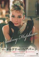 Audrey Hepburn Screen Beauties / Breakfast at Tiffany's 2000s Japanese B5 Chirashi Flyer