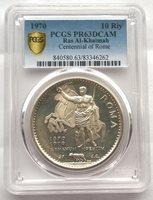 Ras Al Khaimah 1970 Rome 10 Riyals PCGS Silver Coin,Proof