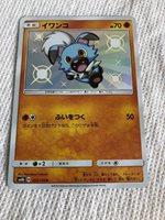 S GX Ultra Shiny Shiny Rockruff pokemon card 183-SM8B-B Japanese