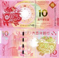 """Macao 10 Patacas Pick #: 88D 2019 UNCOther Pig - Astrological Series from 2 different Banks (this is the Bank Nacional Ultramarino) Pink Stylized Pig; Astrological Wheel; Bank Building.Note 5 1/2"""" x 2 3/4"""" Asia and the Middle East Flower"""