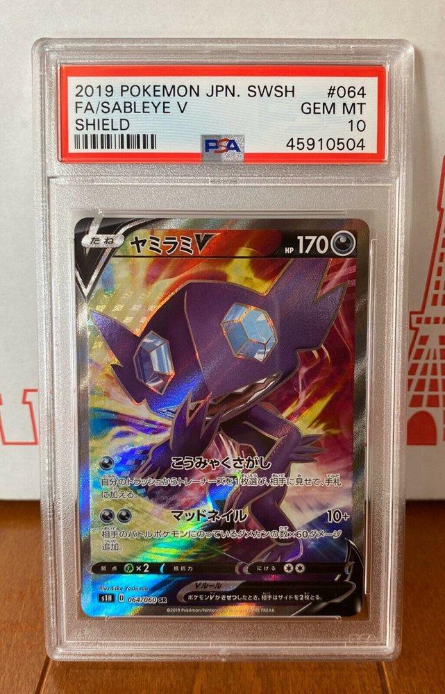 Japanese 064-060-S1H-B Sableye V Pokemon Card SR