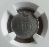 MEXICO 1991 pattern $100 Peso, Extremely RARE less than 10 coins minted!