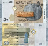 SYRIA NEW UNC 50 POUNDS 2009 BANK NOTE