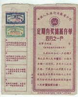 1950's Bank OF China Savings account. From Provincial Bank Branch