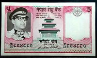 1979 NEPAL 5 Rs banknote UNC Rare (+FREE 1 Bank.note) #D2813