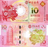 "Macao 10 Patacas Pick #: 122 2019 UNCOther Pig - Astrological Series from 2 different Banks (this is the Bank of China Issue) Pink Stylized Pig; Astrological Wheel; Bank Building. 2019 Commemorative Note - Year of the PigNote 5 1/2"" x 2 3/4"" Asia and the Middle East Flower"