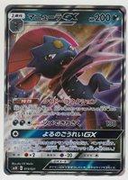 HOLO MINT Pokemon Card Japanese Weavile GX 015//031 smM
