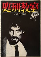 CLASS OF 1984 Movie Program Book 1983 Perry King Mark Lester Japan Rare Japan FS