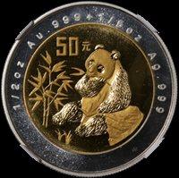 1996 China Bi-Metallic 50 Yuan Panda 1/2oz Gold 1/5oz Silver NGC PF68 Ultra Cam